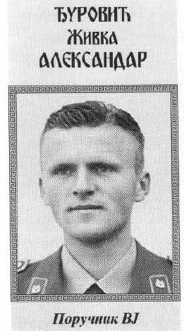 Александар Ђуровић