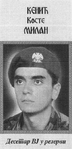 Милан Кенић
