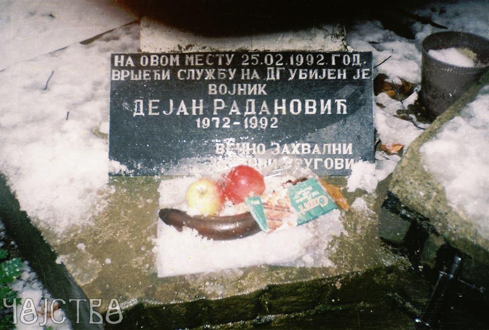 Дејан Радановић