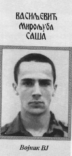 Саша Васиљевић