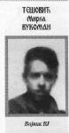 Вукоман Тешовић