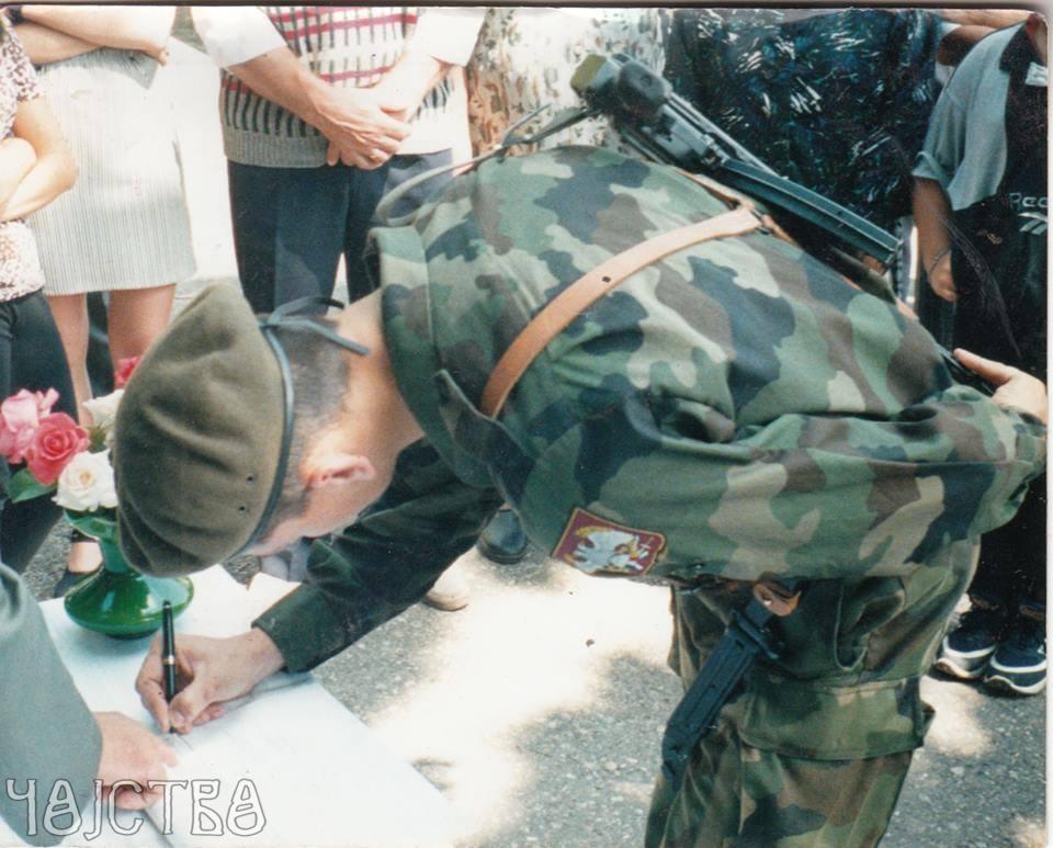 Заклетва, Ваљево, јун 1998.